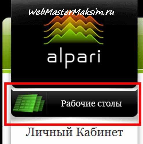 Альпари личный кабинет - кнопка рабочие столы