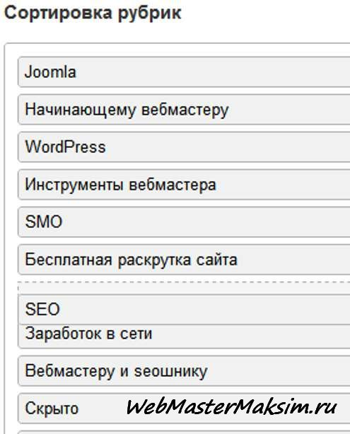 Плагин my category order WordPress