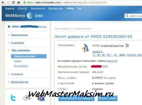 Кредит вебмани с формальным аттестатом мгновенно где срочно получить кредит