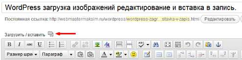 кнопка загрузки изображений в запись wordpress