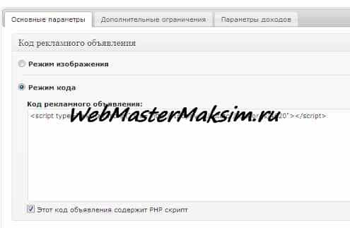 плагин Simple Ads Manager