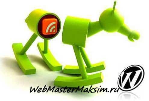 Настраиваем ленту RSS WordPress с картинками