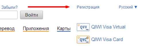 зарегистрировать qiwi кошелек