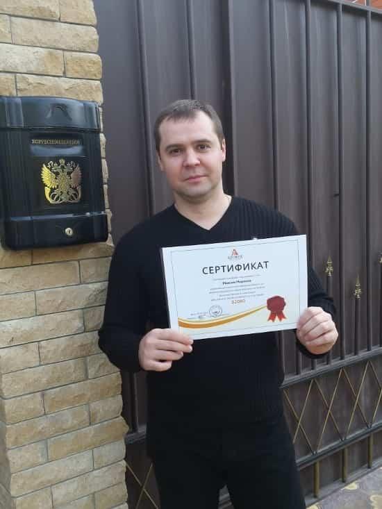 Сертификат Афорекс