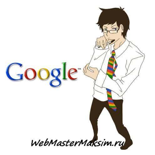 Продвижение сайта в Google – быстро и эффективно.
