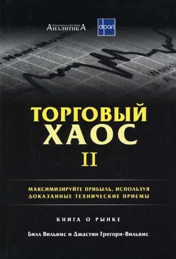 Торговый хаос-2 - книга Билла Вильямса (Уильямса)