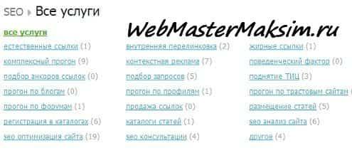 Все услуги продвижения сайта в сети