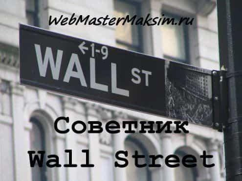Автоматический советник форекс Wall Street forex robot – надежный помощник в достижении успеха.
