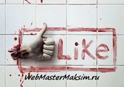 Продвижение сайта в сети интернет или заработок в сервисе Liked