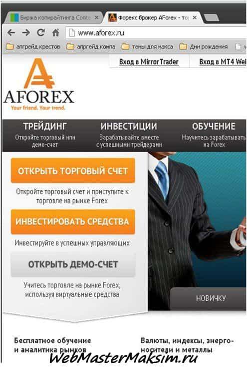 Открыть демо счет на форексе в Афорекс