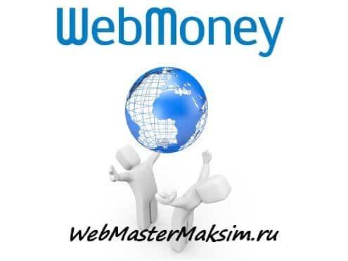 Как вывести или перевести WebMoney на карту Visa Сбербанка и не только - через сервис wmtocard