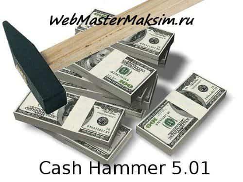 Cash hammer - Форекс советник бесплатно-версия 5.01 - 2.0 - 3.02 - мои тесты!