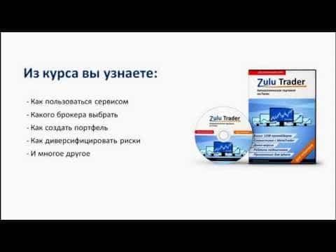 Автоматическая торговля на форекс с ZuluTrade