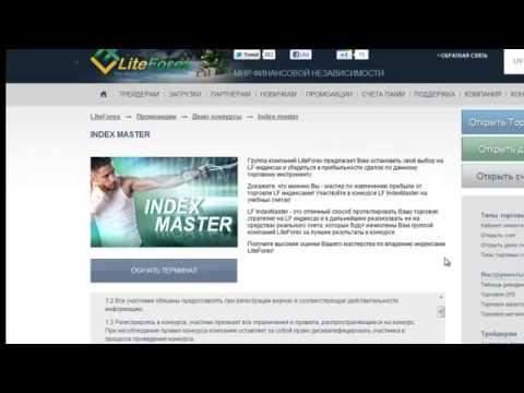 Конкурс на 50 000$ от Lite Forex