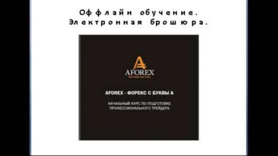 Обучение торговли на рынке форекс от брокера Афорекс и Альпари.
