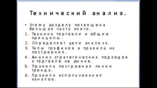 Обзор книги Эрика Наймана — Малая энциклопедия трейдера — видео обзор