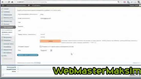 WordPress роли пользователей — администратор — автор — участник — подписчик.