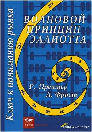 Волновой принцип Эллиотта - книга по волновому анализу Форекс Роберт Пректер и Альфред Фрост