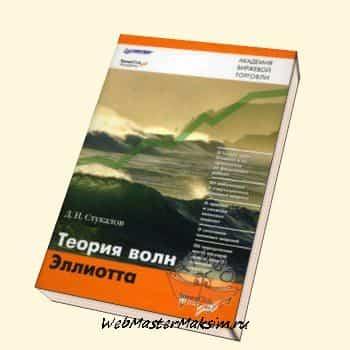 Теория волн Эллиотта на Форекс - книга Д. Н. Стукалов + видео
