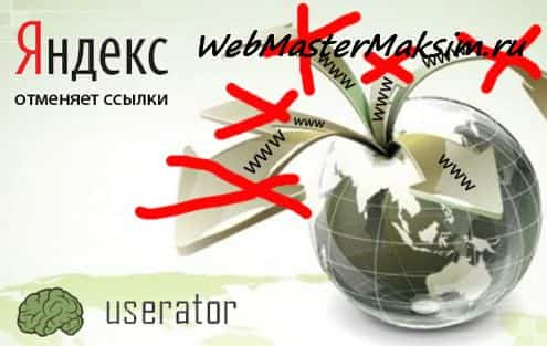 Отмена ссылок Яндексом. Ссылки ушли переходы по ним остались - продвижение сайта после отмены ссылок