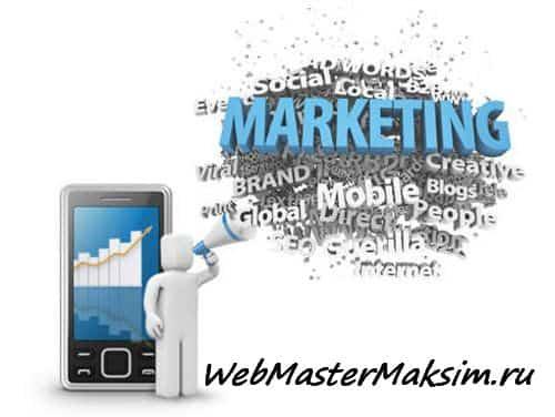 Современная раскрутка сайта без ссылок - Рассылка через смс или мобильный маркетинг через sms