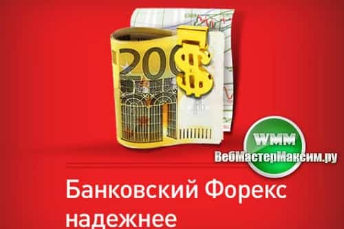 Брокер Альфа Форекс с ликвидностью от Alfa банка - обзор и отзыв!