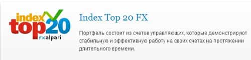 index top 20 fxто Альпари