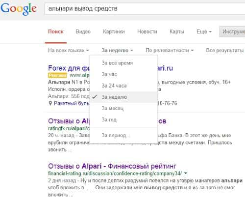 Гугл Альпари