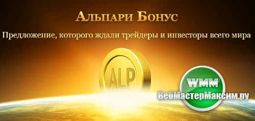 Бонус лояльности Альпари