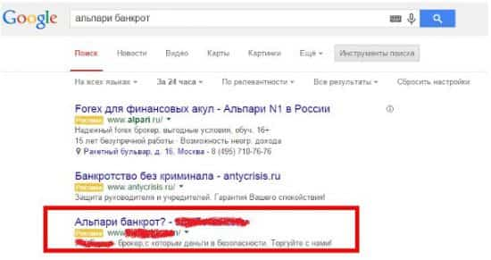 alipari Google-Adwords