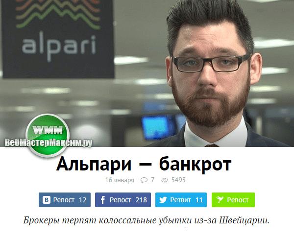 Альпари банкрот