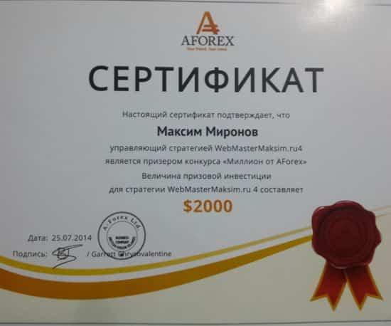 Сертификат обучения Форекс