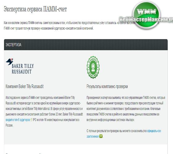МетаТрейдер 4 онлайн в браузере от AMarkets - веб терминал без установки на комп