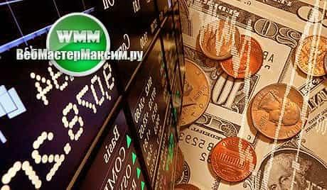 грааль на финансовом рынке