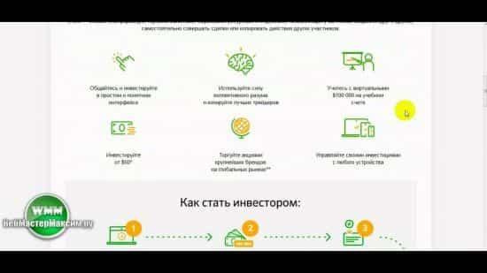 Сотрудничество eToro и Сбербанка