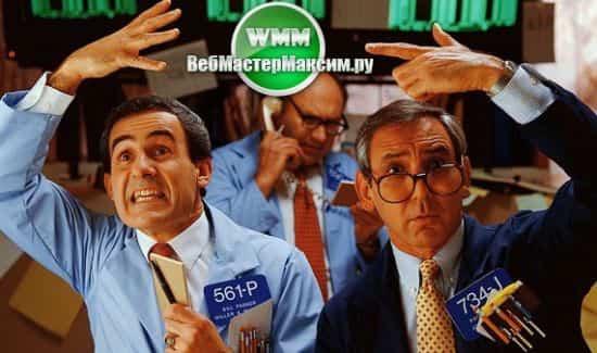 основные биржи