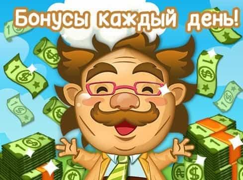 Новый Форекс бонус каждый день