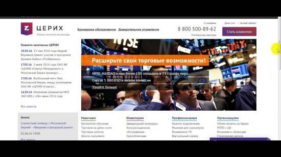 sberbank-cerix-oni-stali-partner