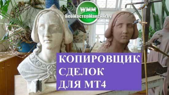 kopirovshhik-sdelok-dlya-mt4-na