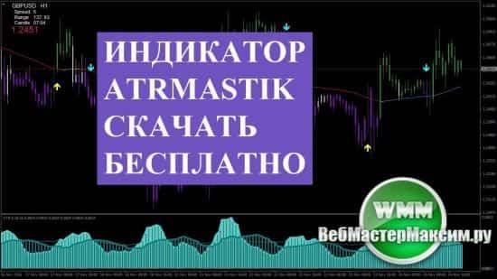 Индикатор Atrmastik скачать бесплатно. Подробное описание и рекомендации