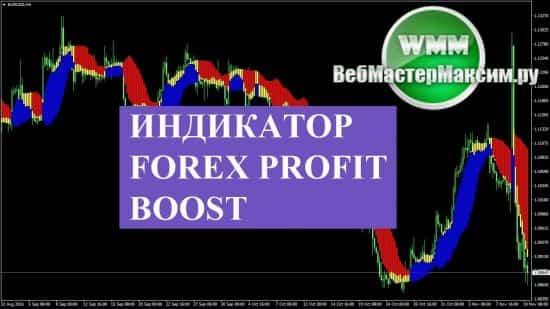 Индикатор Forex profit boost. Скачать толковый system