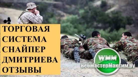 Торговая система Снайпер Дмитриева отзывы, обсуждение