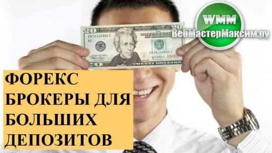 Форекс брокеры для больших депозитов