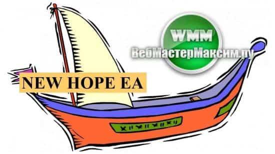 New Hope EA, скачать и воспользоваться интересным арбитражником