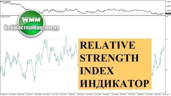 Relative strength index индикатор — простой инструмент для повседневного трейдинга