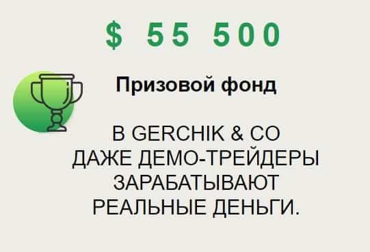 Демо конкурс от Герчика