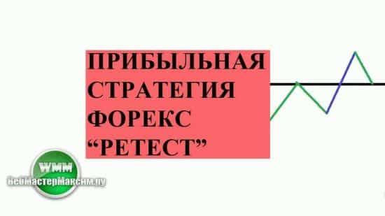 Прибыльная стратегия форекс «Ретест»