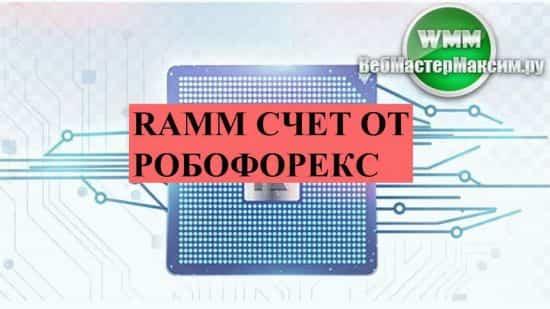Ramm счет от Робофорекс