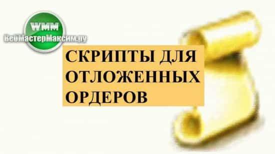skripty-dlya-otlozhennyx-orderov