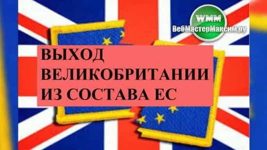 Выход Великобритании из состава ЕС